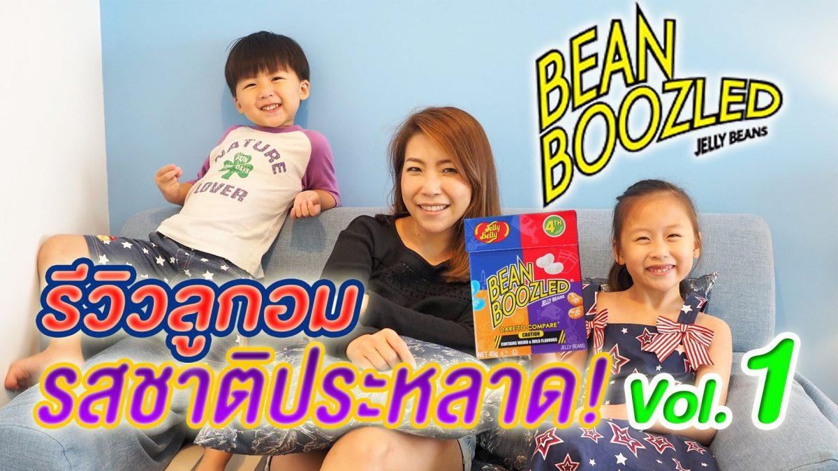 น้องเกรซน้องกาย รีวิวขนม-ของเล่น ตอน ลูกอมรสประหลาด Bean Boozled #1