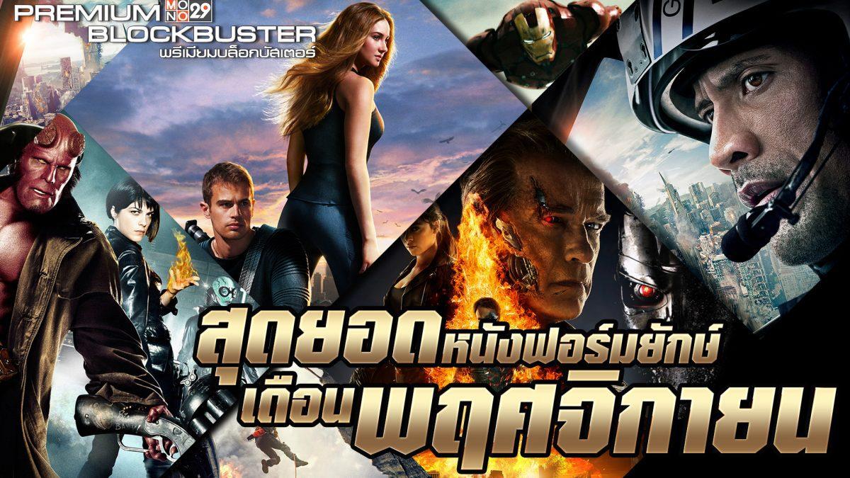 Mega Movie อภิมหาหนังดัง เดือนพฤศจิกายน