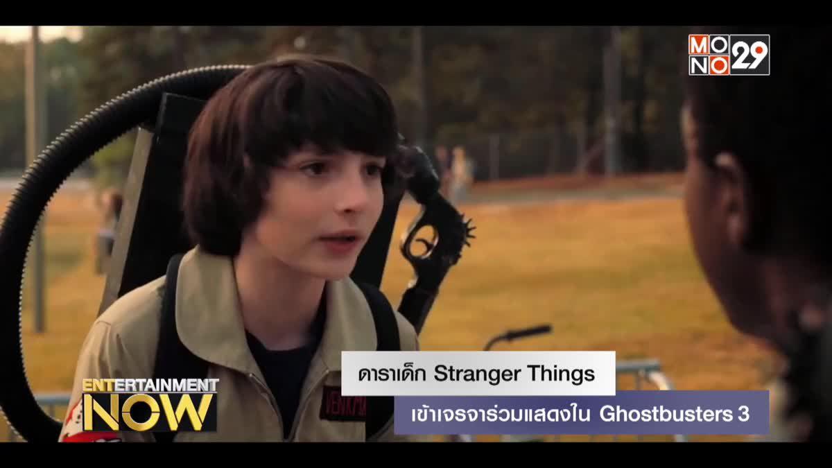 ดาราเด็ก Stranger Things เข้าเจรจาร่วมแสดงใน Ghostbusters 3