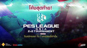มาร่วมเป็นส่วนหนึ่งของการแข่งขัน PES League Asia 2v2 Tournament