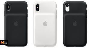 ในที่สุดก็มา!! Apple เปิดขาย Smart battery Case เคสแบตสำรอง สำหรับ iPhone รุ่นใหม่ รองรับชาร์จไร้สาย