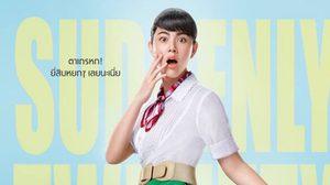 """มาแล้ว ! Teaser Poster แรกจาก """"20 ใหม่ ยูเทิร์นวัย หัวใจรีเทิร์น"""""""