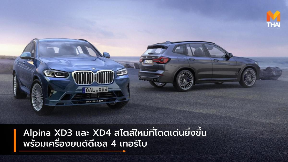 Alpina XD3 และ XD4 สไตล์ใหม่ที่โดดเด่นยิ่งขึ้น พร้อมเครื่องยนต์ดีเซล 4 เทอร์โบ