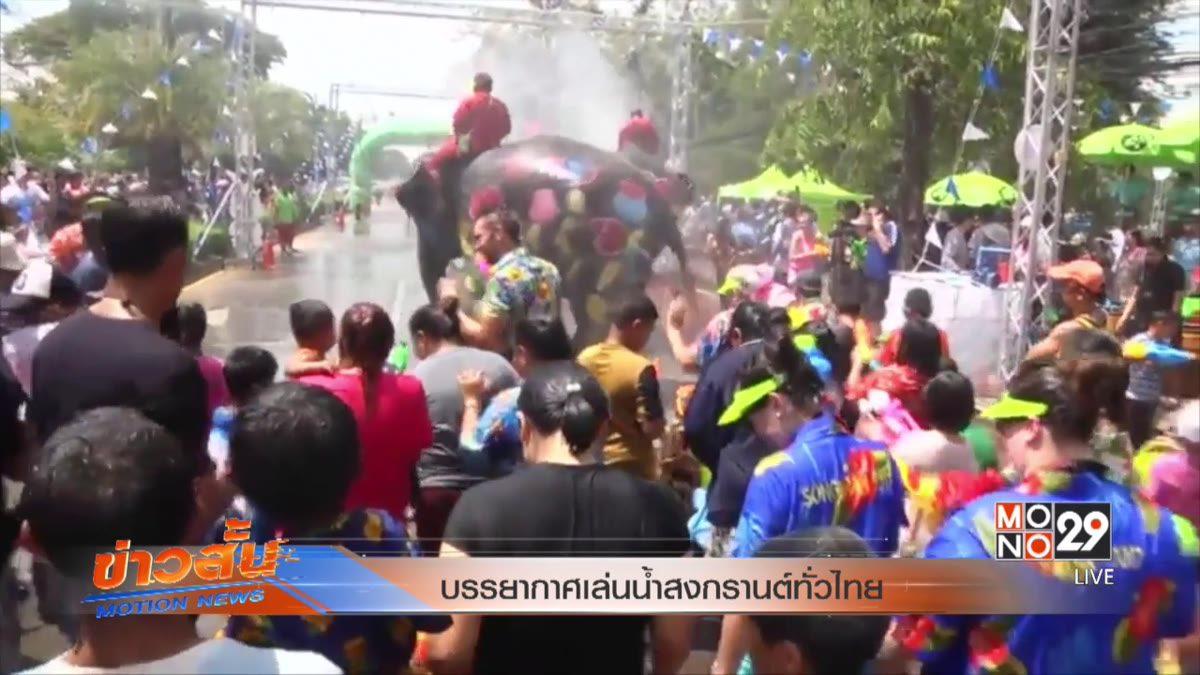 บรรยากาศเล่นน้ำสงกรานต์ทั่วไทย
