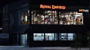 Royal Enfield เจาะตลาดเกาหลีใต้ เดินหน้ารุกเอเชียแปซิฟิกอย่างต่อเนื่อง