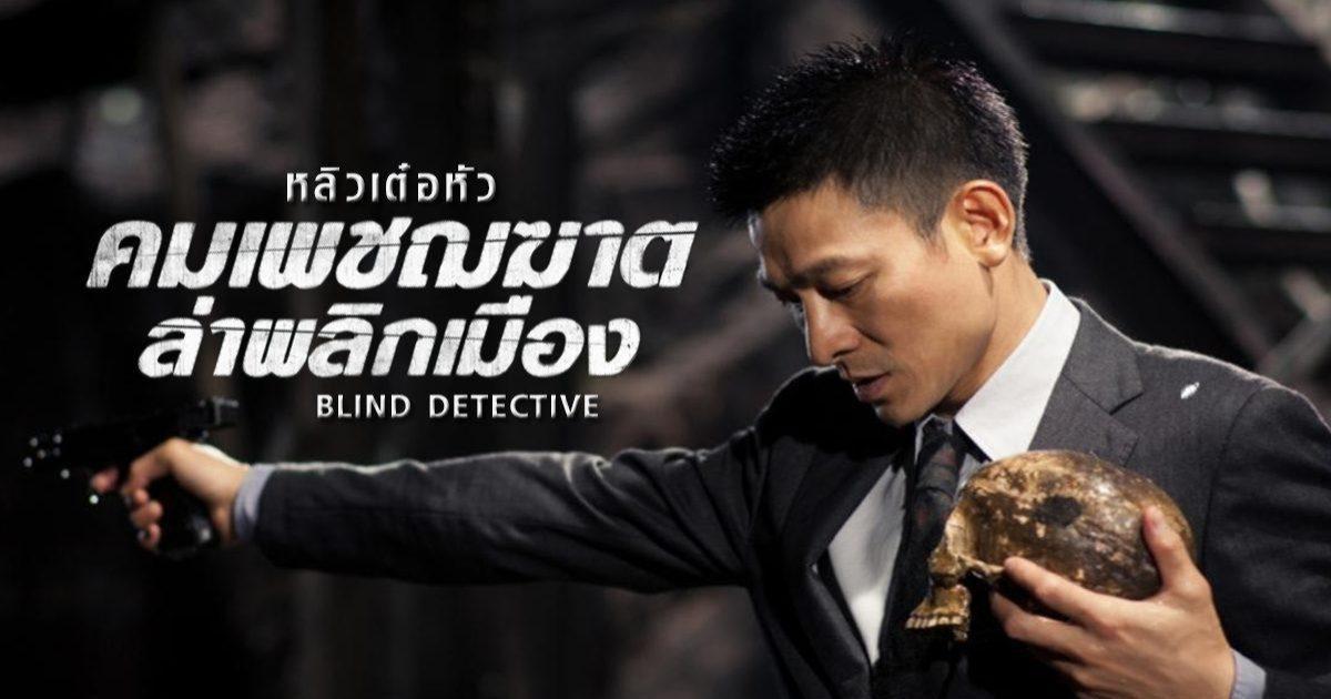 คมเพชฌฆาต ล่าพลิกเมือง Blind Detective (ดูหนังเต็มเรื่อง)