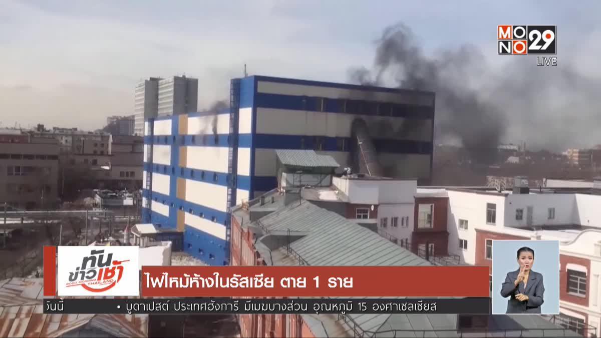 ไฟไหม้ห้างในรัสเซีย ตาย 1 ราย