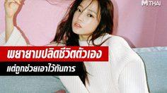 อดีตนักร้องดัง คูฮาร่า ถูกช่วยเหลือไว้ทันการ หลังพยายามปลิดชีวิตตัวเอง!