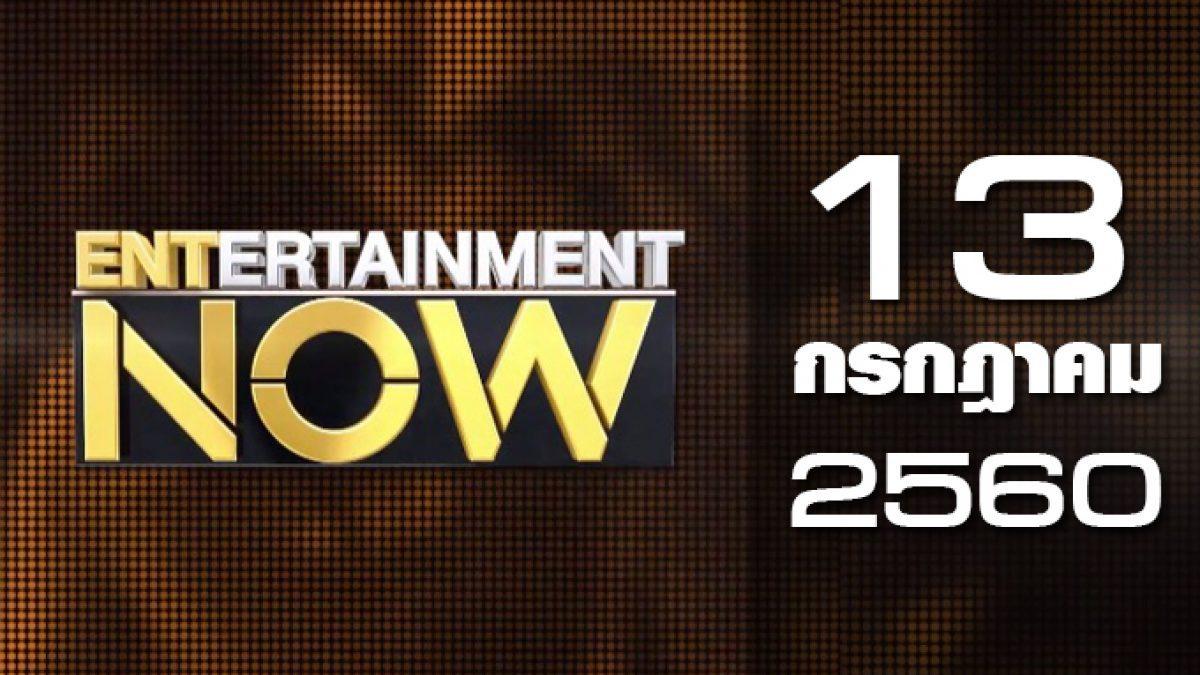 Entertainment Now 13-07-60