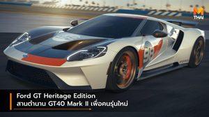 Ford GT Heritage Edition สานตำนาน GT40 Mark II เพื่อคนรุ่นใหม่