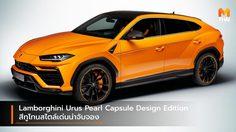 Lamborghini Urus Pearl Capsule Design Edition สีทูโทนสไตล์เด่นน่าจับจอง