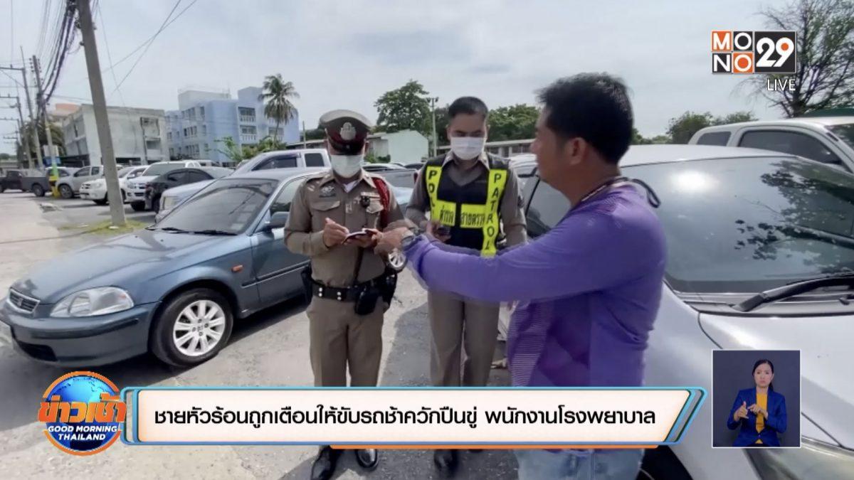ชายหัวร้อนถูกเตือนให้ขับรถช้าควักปืนขู่ พนักงานโรงพยาบาล