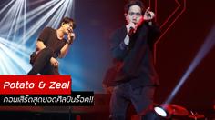 Potato ปะทะ Zeal ในปรากฎการณ์คอนเสิร์ตซุปเปอร์ร็อค!