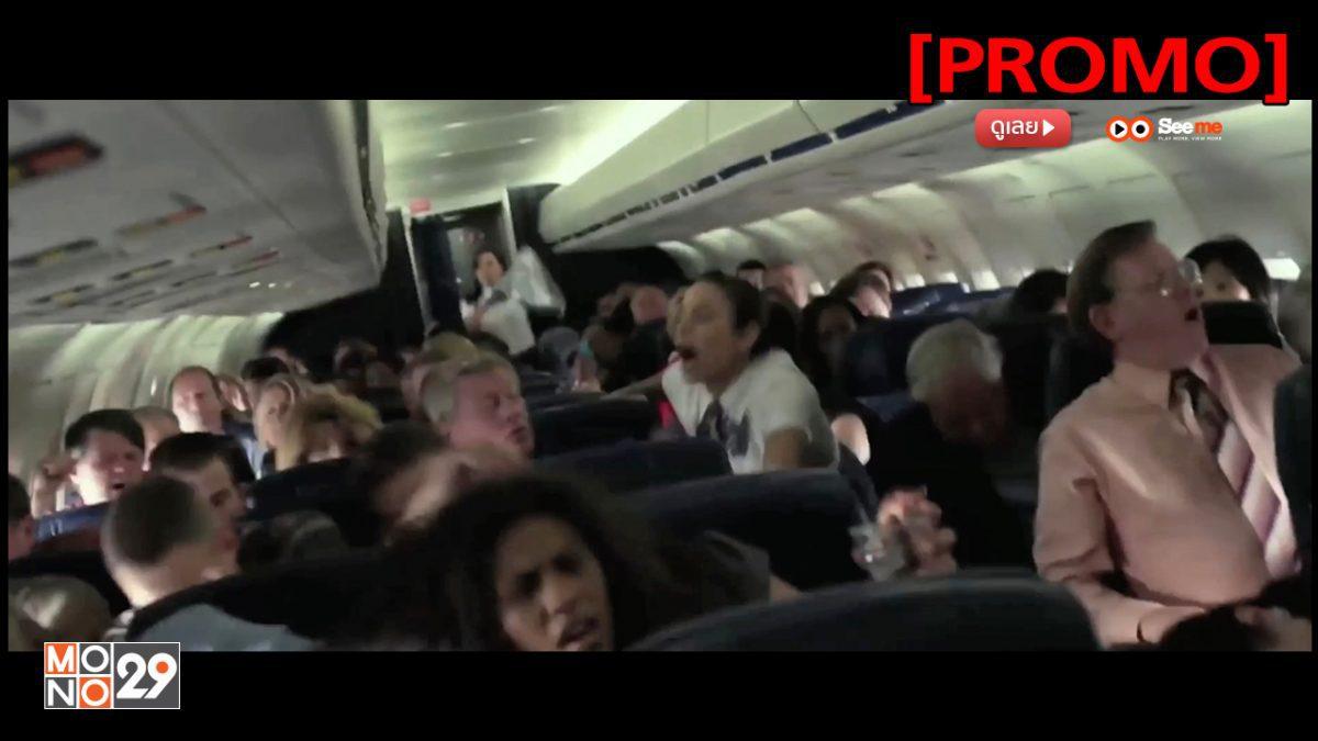 Flight ผ่าวิกฤต เที่ยวบินระทึก [PROMO]