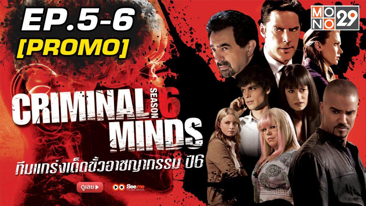 Criminal Minds ทีมแกร่งเด็ดขั้วอาชญากรรม ปี 6 EP.5-6 [PROMO]