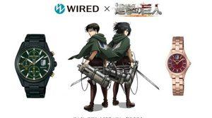 Wired X Attack on Titan นาฬิการุ่นพิเศษจาก Levi และ Mikasa