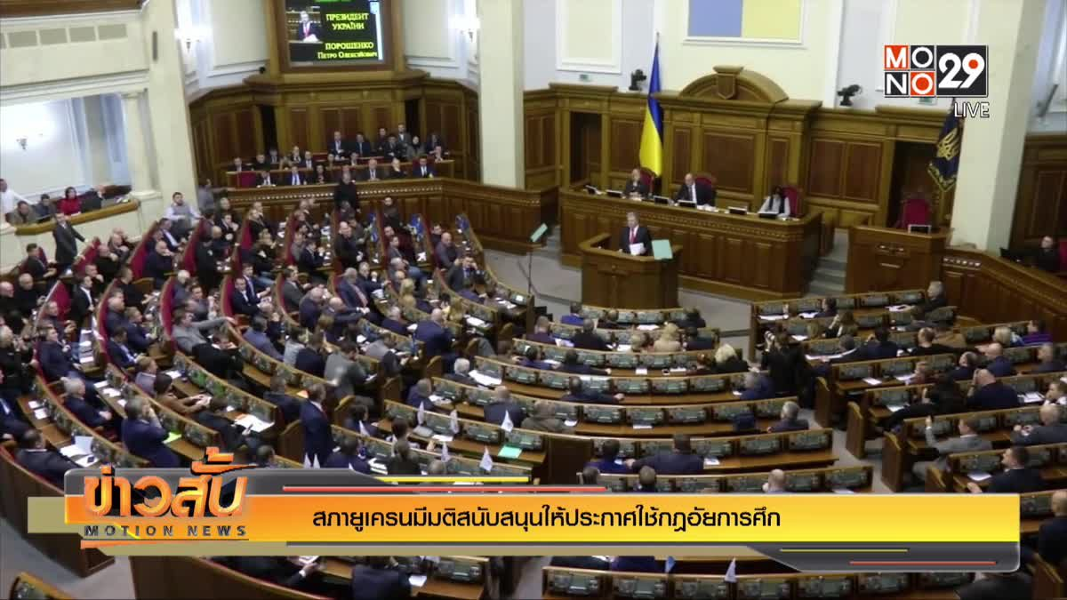 สภายูเครนมีมติสนับสนุนให้ประกาศใช้กฎอัยการศึก