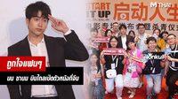 กระหึ่มแดนมังกร!! นน ชานน บินลัดฟ้าเปิดตัว Start It Up หนังร่วมทุนสร้างไทย-จีน