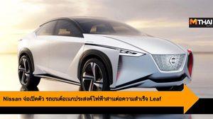 Nissan จ่อเปิดตัว รถยนต์อเนกประสงค์ไฟฟ้า สานต่อความสำเร็จ Leaf