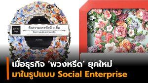 เมื่อธุรกิจ 'พวงหรีด' ยุคใหม่ มาในรูปแบบ Social Enterprise