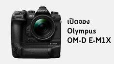 BIG Camera เปิดจอง Olympus OM-D E-M1X กล้องดิจิทัลตัวท็อปคลาสรุ่นล่าสุด