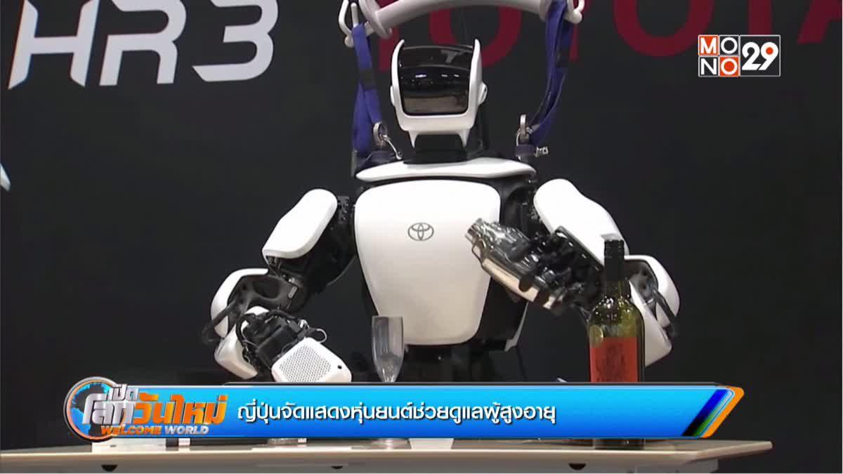ญี่ปุ่นจัดแสดงหุ่นยนต์ช่วยดูแลผู้สูงอายุ