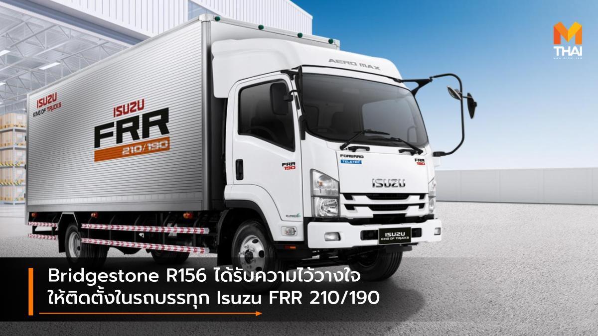 Bridgestone R156 ได้รับความไว้วางใจให้ติดตั้งในรถบรรทุก ISUZU FRR 210/190