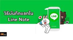 วิธีบันทึกแชตสำคัญบน Line Note ดูที่ไหน เมื่อไหร่ก็ได้ ไม่มีหาย