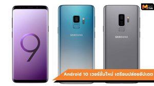 มาชัวร์ เริ่มทดสอบ Android 10 ที่ Samsung Galaxy S9 Series