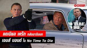 แดเนียล เคร็ก กลับมารับบท เจมส์ บอนด์ ใน No Time To Die
