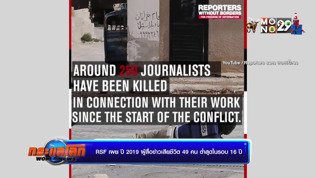 RSF เผย ปี 2019 ผู้สื่อข่าวเสียชีวิต 49 คน ต่ำสุดในรอบ 16 ปี