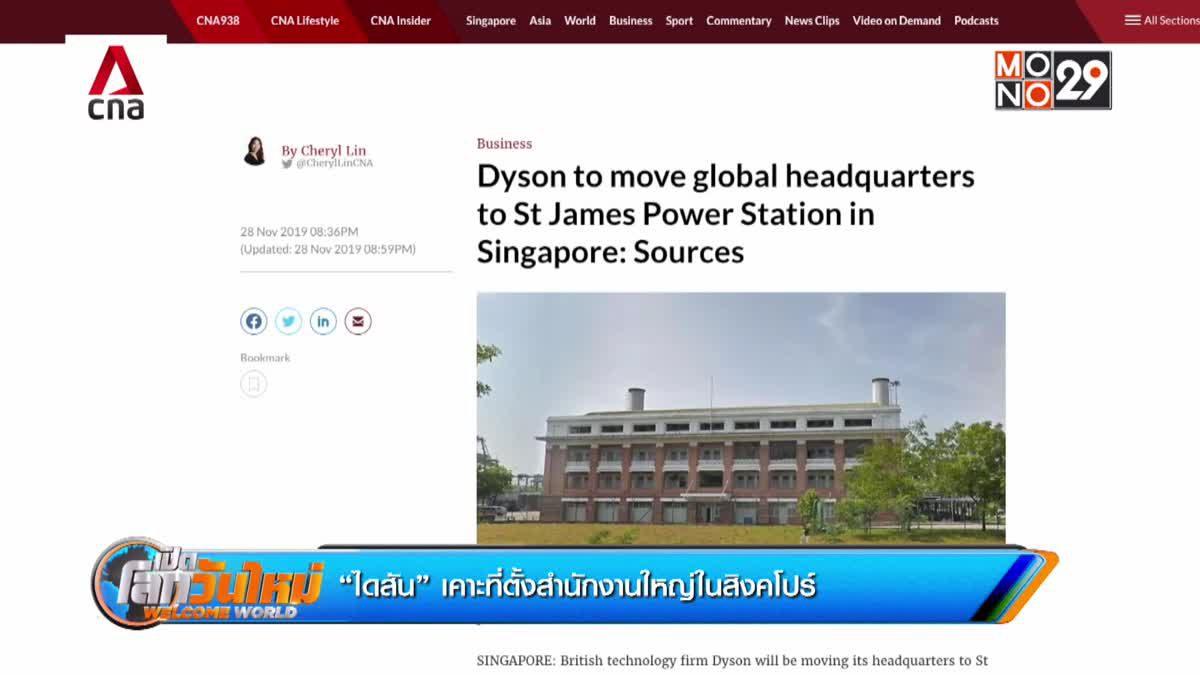 """""""ไดสัน"""" เคาะที่ตั้งสำนักงานใหญ่ในสิงคโปร์"""