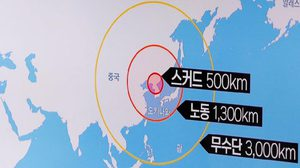 ยั่วโมโห ! เกาหลีเหนือกร่าง ทดสอบขีปนาวุธใส่เขตเศรษฐกิจญี่ปุ่น 3 ลูก
