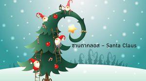 ประวัติ ซานตาคลอส – Santa Claus
