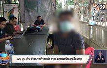 รวบคนร้ายชิงทองห้างกว่า 200 บาทเตรียมหนีไปลาว