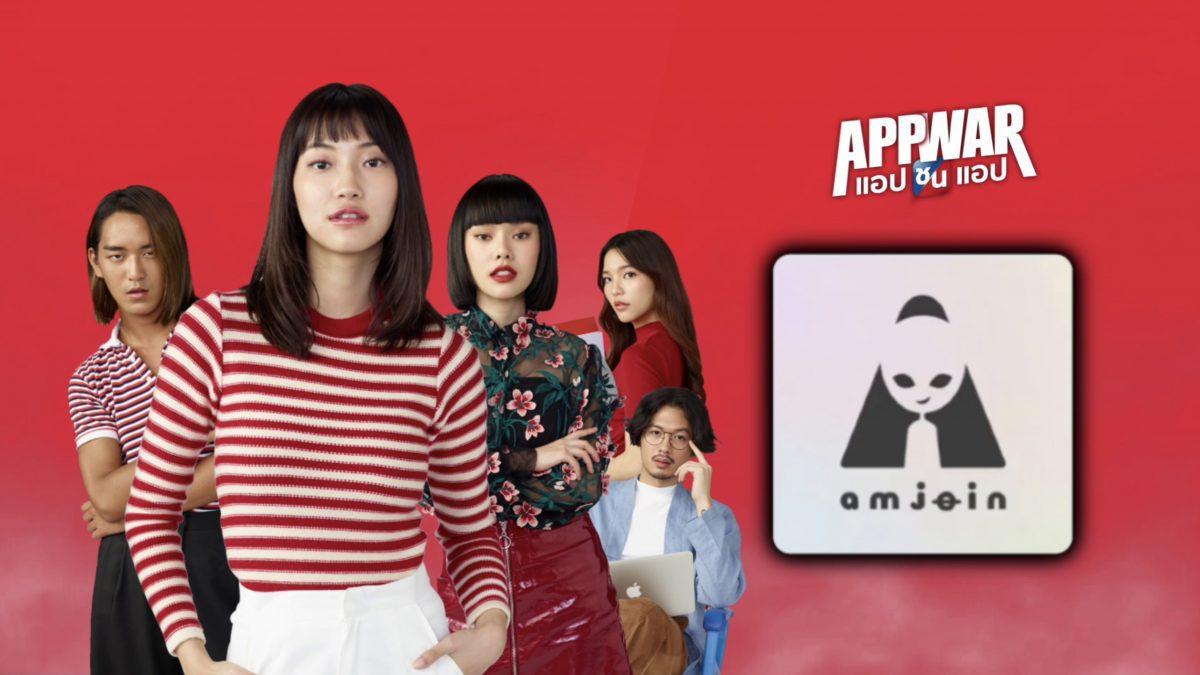 มาทำความรู้จักกับสมาชิกทีม Amjoin จาก App War แอปชนแอป