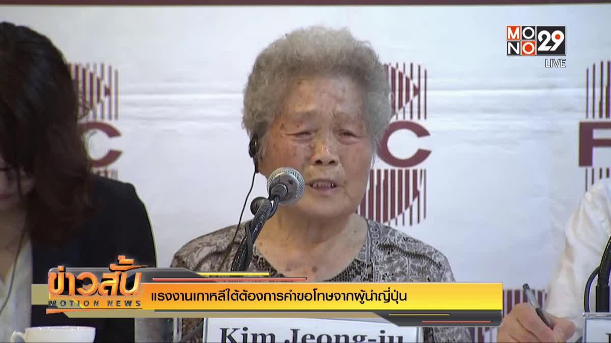 แรงงานเกาหลีใต้ต้องการคำขอโทษจากผู้นำญี่ปุ่น