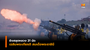 ยิงสลุตหลวง 21 นัด เฉลิมพระเกียรติ สมเด็จพระราชินี