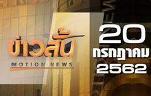 ข่าวสั้น Motion News Break 4 20-07-62