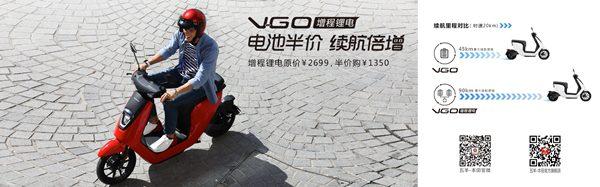 Honda V-GO