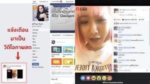 Facebook เพิ่มแจ้งเตือนการ LIVE มาเป็นวีดีโอตัวอย่างภาพสดแบบสมจริง
