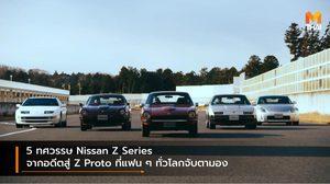 5 ทศวรรษ Nissan Z Series จากอดีตสู่ Z Proto ที่แฟน ๆ ทั่วโลกจับตามอง
