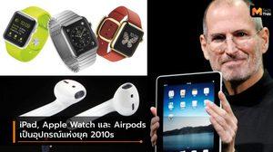 TIME Magazine ยกให้ iPad, Apple Watch และ AirPods เป็นสุดยอดอุปกรณ์แห่งยุค 2010s