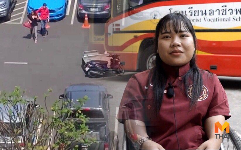 สาวพิการถูกเก๋งหรูแย่งที่จอดวอนว่าที่ 'นายกฯ' ใส่ใจคนพิการ สร้างมาตรฐานความเท่าเทียม