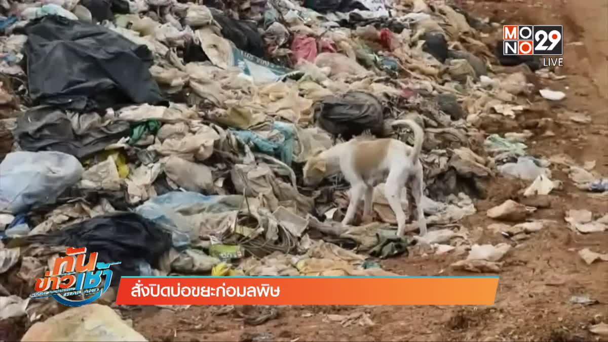 สั่งปิดบ่อขยะก่อมลพิษ จ.กาญจนบุรี