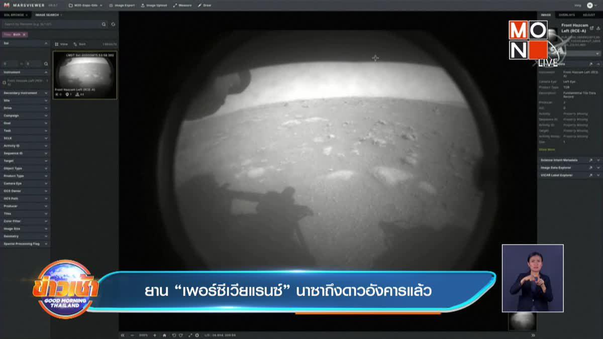 """ยาน """"เพอร์ซีเวียแรนซ์"""" นาซาถึงดาวอังคารแล้ว"""