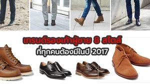 เช็คด่วน! เทรนด์รองเท้าผู้ชาย 8 สไตล์ที่ทุกคนต้องมีในปี 2017