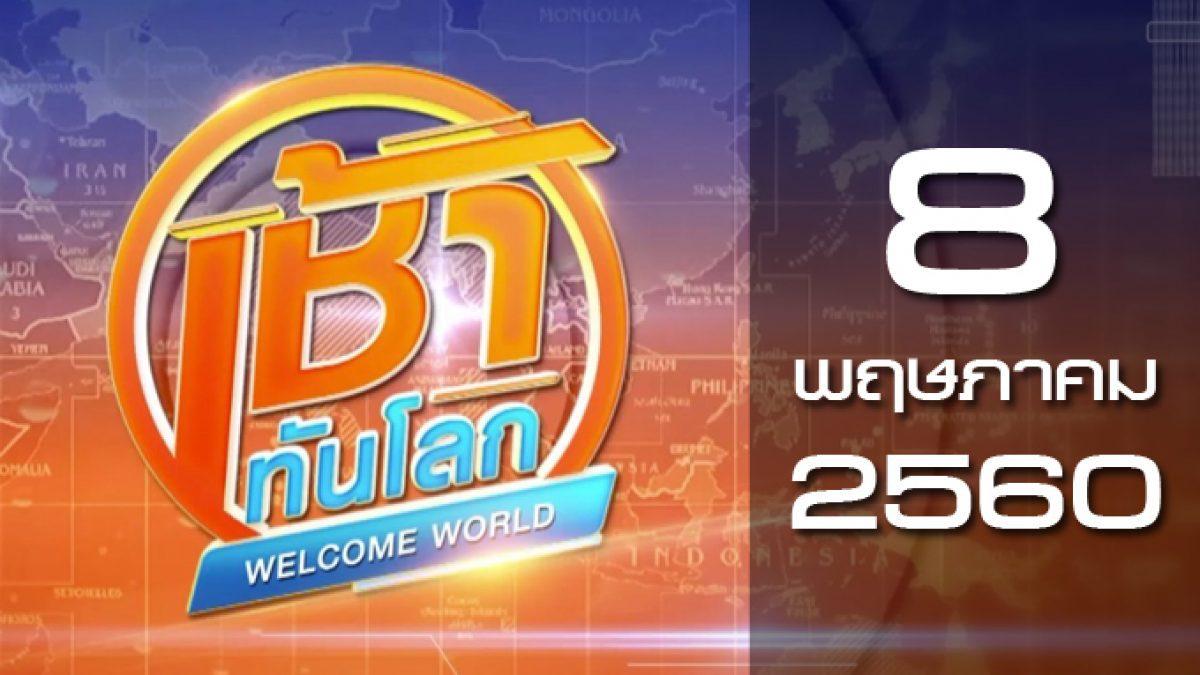 เช้าทันโลก Welcome World 08-05-60