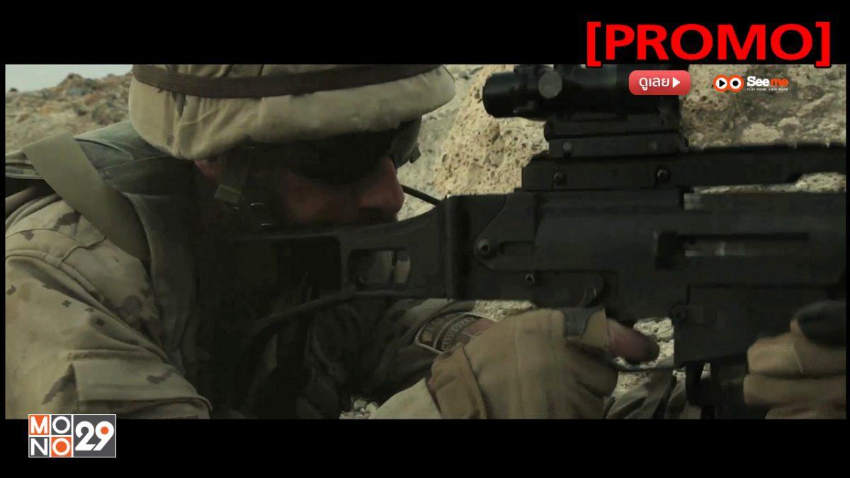 Rescue Under Fire ทีมกู้ชีพมหาประลัย [PROMO]