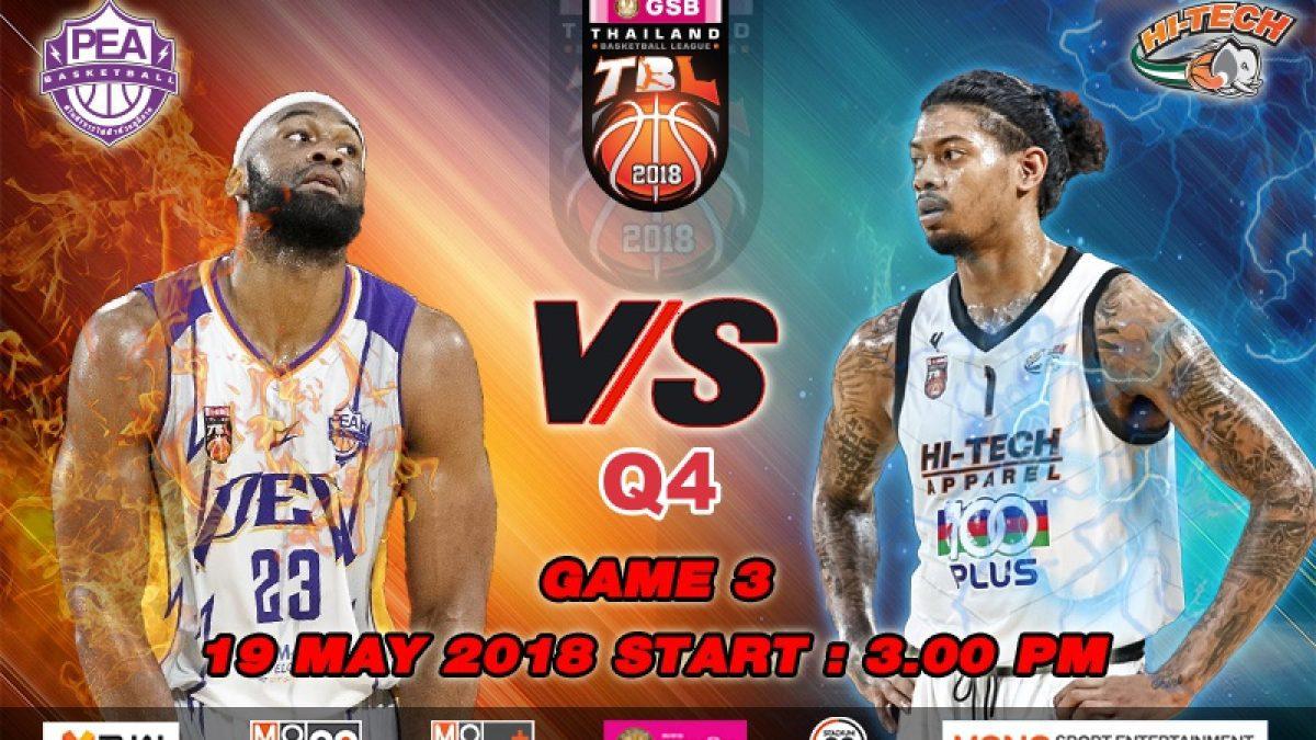 ควอเตอร์ที่ 4 การเเข่งขันบาสเกตบอล GSB TBL2018 : PEA Basketball Club VS Hi-Tech (19 May 2018)